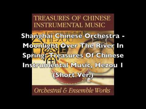 Shanghai Chinese Orchestra - Moonlight Over The River In Spring: Hezou 1 (Short Ver.)