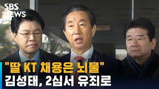 """""""딸 KT 채용은 뇌물"""" 김성태 전 …"""