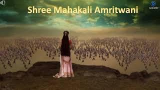 Shree MAHAKALI Amritwani By Anuradha Paudwal