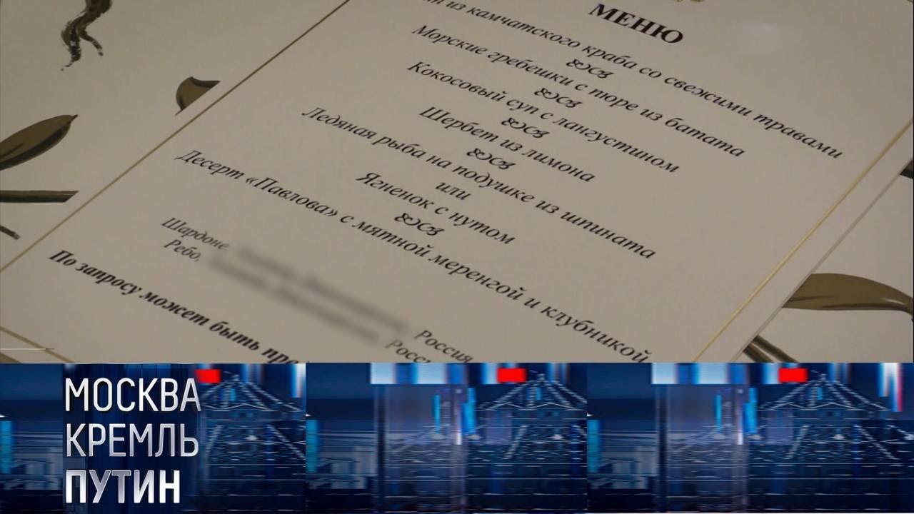 Редкий кадр! Чем кормят гостей в Кремле? // Москва. Кремль. Путин. от 11.04.2021