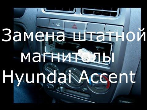 как достать магнитолу hyundai accent