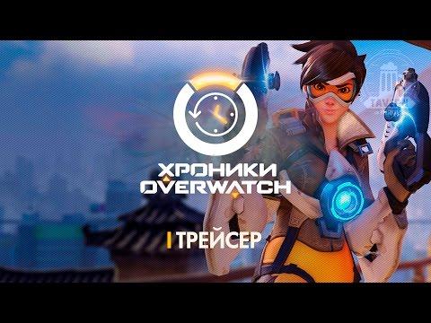 видео: Хроники overwatch - Трейсер (История персонажа)