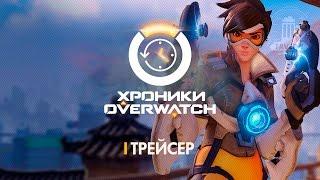Хроники Overwatch - Трейсер (История персонажа)