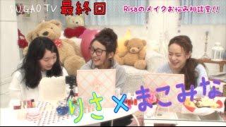 [りさ×まこみな] SUGAO TV!!最終回 〜6〜10話☆〜