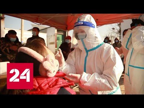 Режим военного времени: Китай вновь встал на борьбу с вирусом - Россия 24