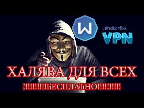 100% рабочий VPN(vol.2)⭕Бесконечный трафик в Windscribe⭕. Рабочий💯 VPN (Hack)