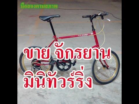 ขายแล้วครับ ขาย จักรยานมือสอง ทัวร์ริ่ง ราคาถูก Red Touring #มือสองตามสภาพ#1