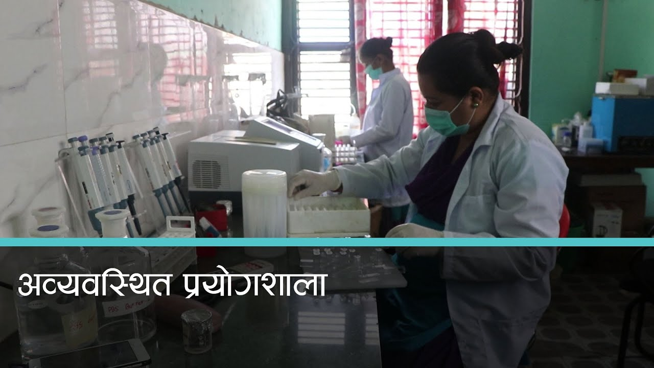 भारतबाट आउने कृषि उपज, विषादी जाँच प्रयोगशाला अस्तव्यस्त