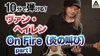 10分で名曲コピー !  ヴァン・ヘイレン「On Fire(炎の叫び)」[パート1]