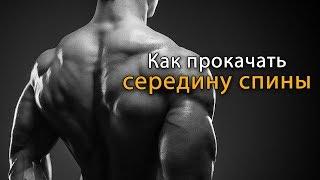 Как накачать середину спины? Упражнения на глубину спины