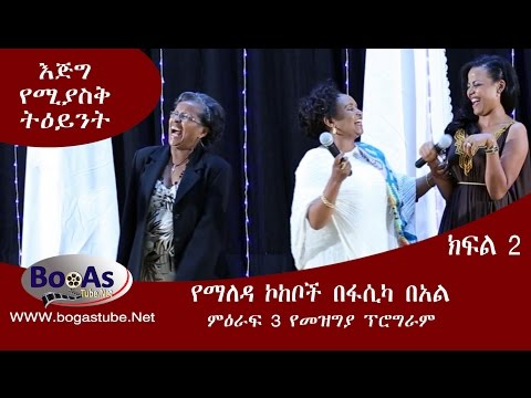 Ethiopian Fasica Beal(2009) Yemaleda kokeboch S3 Final B