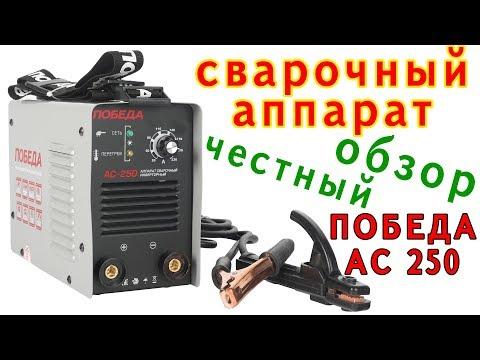 Победа АС-250 сварочный аппарат обзор Вскрываем вместе