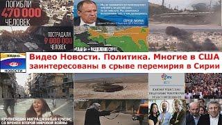 Видео Новости. Политика. Многие в США и в мире заинтересованы в срыве перемирия в Сирии