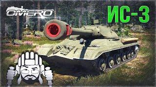 war Thunder Тяжелый танк ИС-3