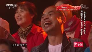 [黄金100秒]秦俑馆网红讲解员 陕西方言趣味解说| CCTV综艺
