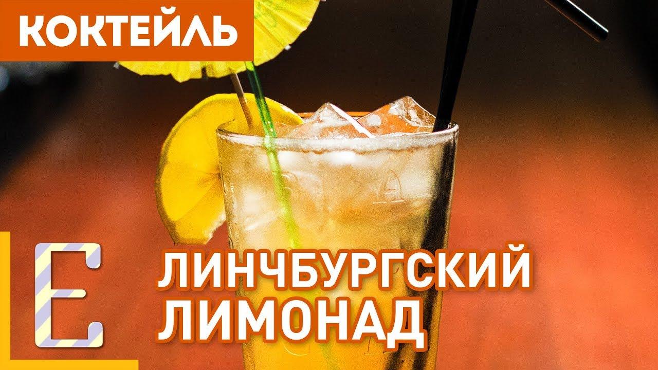 линчбургский лимонад рецепт