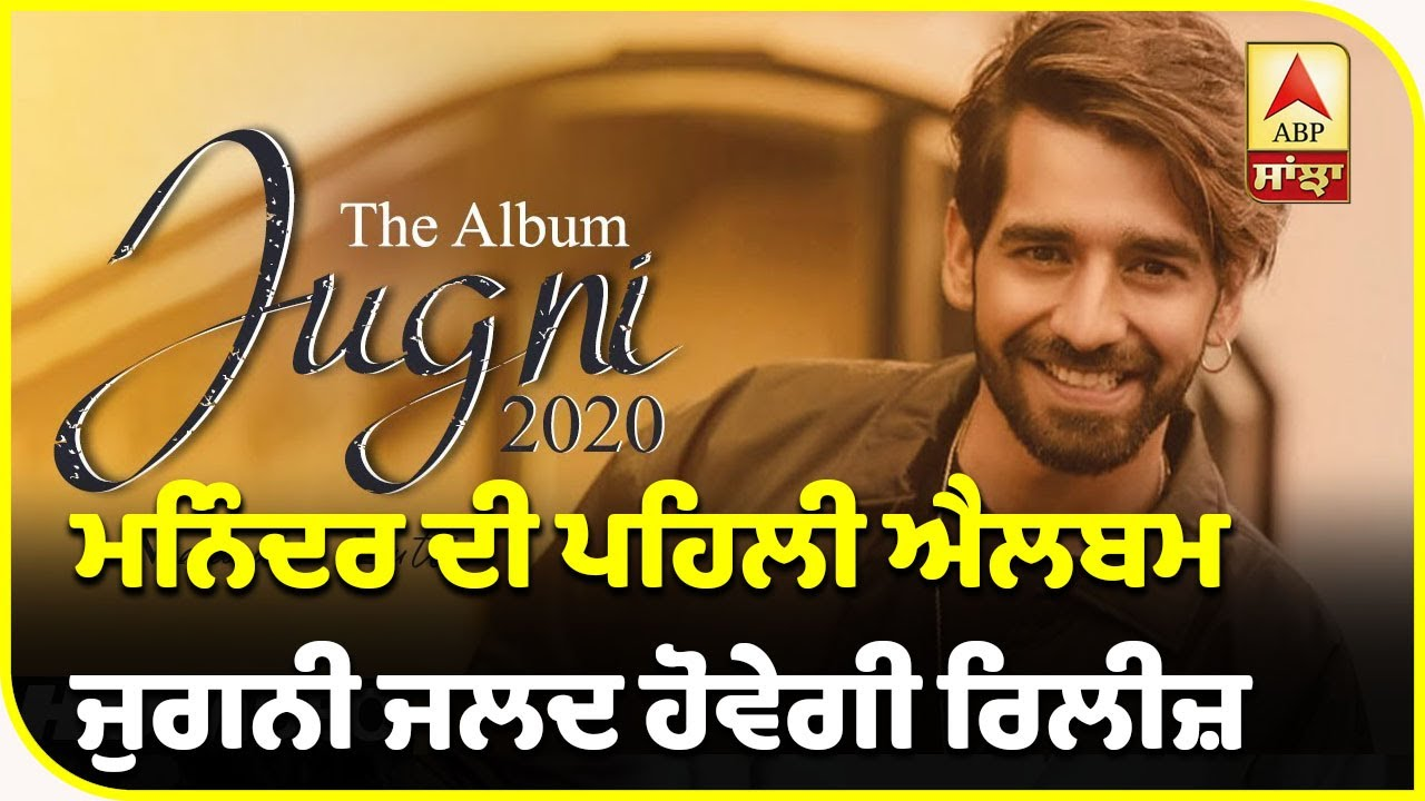 Maninder Buttar dedicates his first album to Pet Jugni | Punjabi Singer | ABP Sanjha