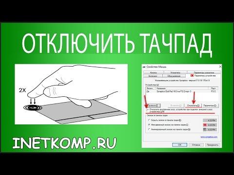 Как можно отключить тачпад на ноутбуке