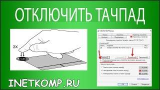 видео 4 способа, как отключить клавиатуру на ноутбуке