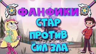 """5 ФАНФИКОВ ДЛЯ ФАНАТОВ """"СТАР ПРОТИВ СИЛ ЗЛА"""""""