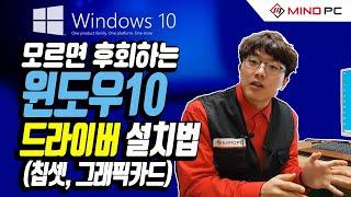 윈도우10 설치 후 드라이버 설치방법