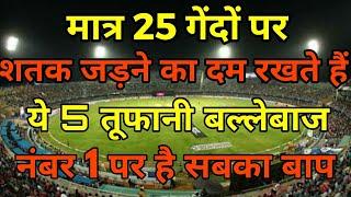 25 गेंदों पर शतक जड़ने का दम रखते हैं यह पांच विस्फोटक बल्लेबाज