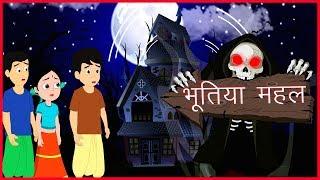 भूतिया महल | Moral Stories for Children | Hindi Cartoons for Kids | हिंदी कार्टून