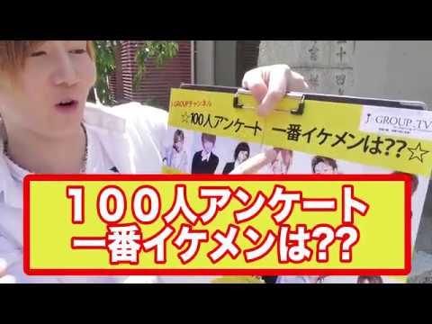 【天神で100人アンケート】J-GROUP1のイケメンは誰だ!?
