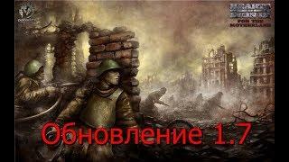 обновление 1.7 КРАТКИЙ ОБЗОР Herts of Iron 4