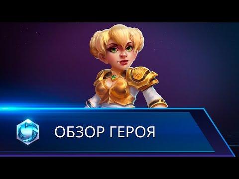 видео: Обзор героя: Хроми