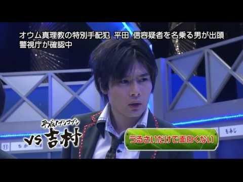 吉村崇さんに対する暴言(言葉の暴力!!!!) 平成ノブシコブシ