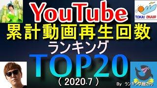 【 YouTube 】累計動画再生回数ランキングTOP20  【 2020.7 】