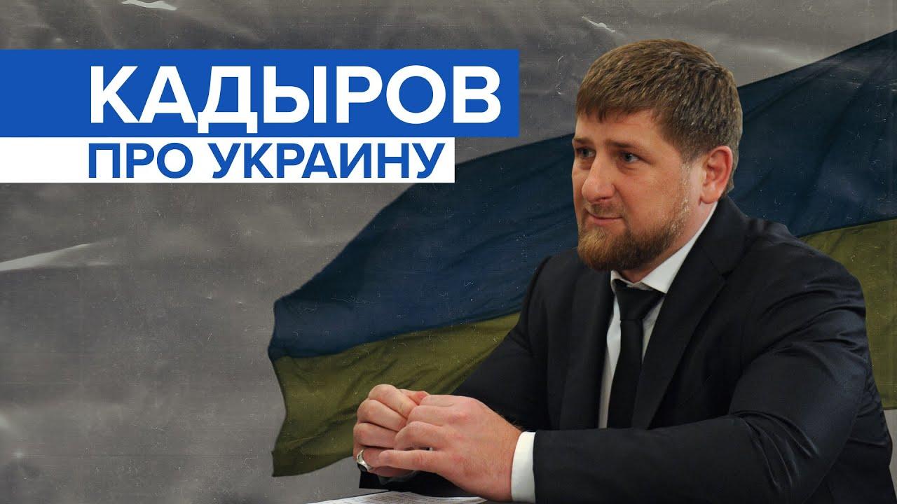 Кадыров о украине сегодня - 831