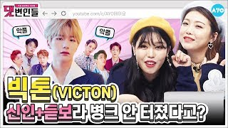 [VICTON X ALICE] VICTON will be famous! Video proof for when VICTON tops the chart