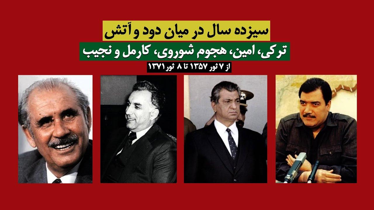 سیزده سال دود و آتش! ترکی، امین، هجوم شوروی، کارمل و نجیب