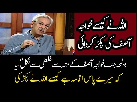 The Moment When Khawaja Asif Mistakenly Declared He has Iqama of Dubai