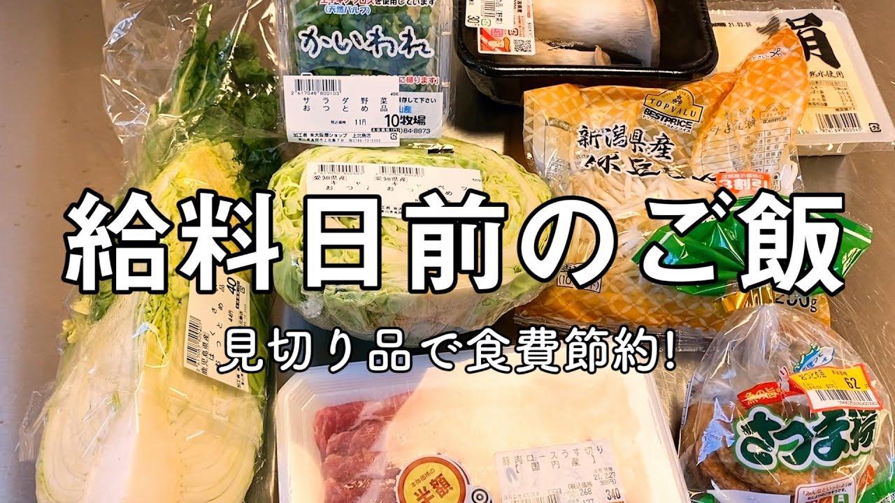 【給料日前の節約ご飯】見切り品で乗り切る400円レシピ