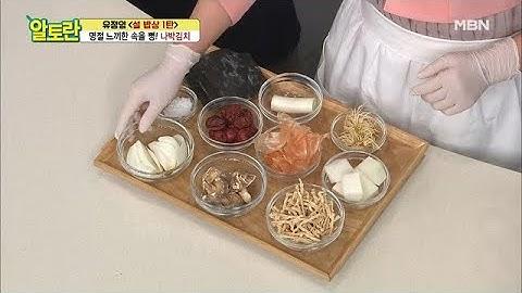"""[나박김치] 핵심 """"채수"""", 초간단 재료로 깊은 맛 백배♥ MBN 210131 방송"""