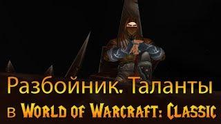 Разбойник. Таланты в World of Warcraft: Classic