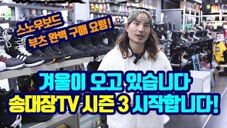 송대장TV 시즌3 시작!!  스노우보드 부츠의 종류와 …