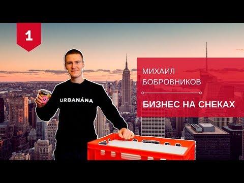Михаил Бобровников. Бизнес на снеках. URBANANA