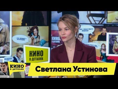 Светлана Устинова | Кино в деталях 28.01.2020