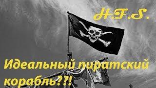 """На чем """"ходили"""" пираты? Пиратский корабль."""