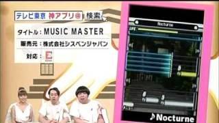 6月8日放送のバナナマンの神アプリでミュージックマスターが紹介されま...