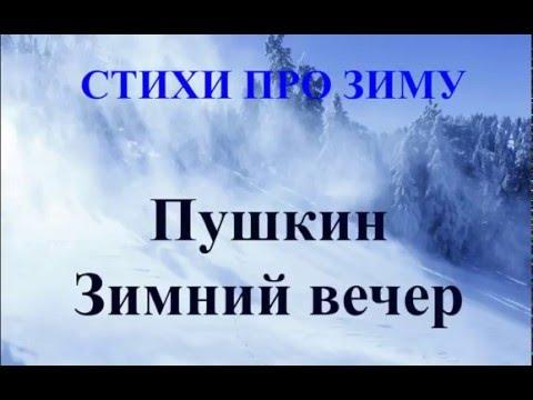 Стихотворения про зиму и Новый год. Пушкин Зимний вечер