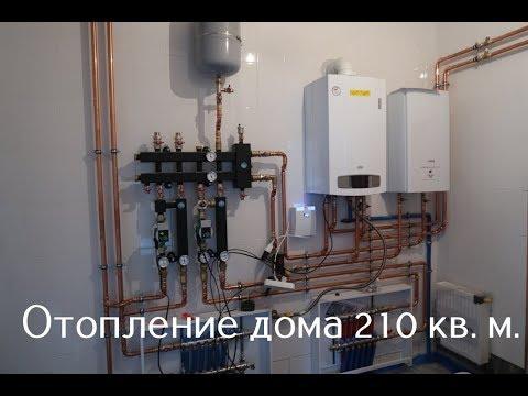 Отопление частного дома - бассейна 210 кв. м.