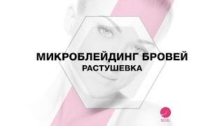 Микроблейдинг бровей - Растушевка