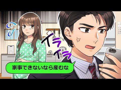 【LINE】結婚してから性格が豹変した夫「家事も仕事も手を抜かずにやれよ!」...後日w(スカッとする話)