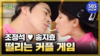 SBS [런닝맨] - 러브러브 막대과자 게임(+ 새신부 노래자랑)