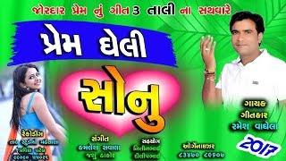Video Prem Gheli SONU - New Gujarati Song 2017   Popular Song   Ramesh Vaghela   FULL AUDIO   RDC Gujarati download MP3, 3GP, MP4, WEBM, AVI, FLV Desember 2017